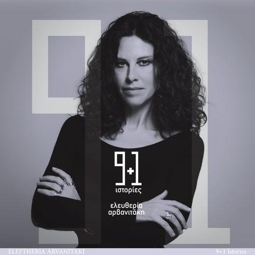 9+1 Istories [9+1 Ιστορίες] de Eleftheria Arvanitaki (Ελευθερία Αρβανιτάκη)