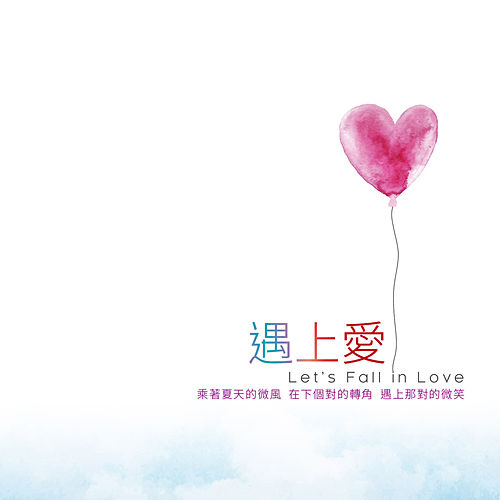 Let's Fall in Love by Various Artists