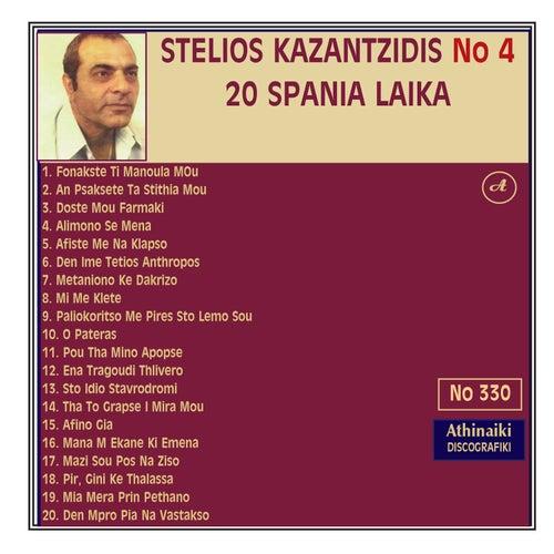 20 Anekdota Laika: Stelios Kazantzidis von Stelios Kazantzidis (Στέλιος Καζαντζίδης)