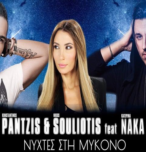 Nychtes Sti Mykono [Νύχτες Στη Μύκονο] von Katerina Naka (Κατερίνα Νάκα)