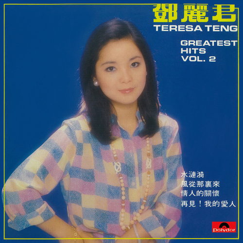 Greatest Hits Vol. 2 by Teresa Teng