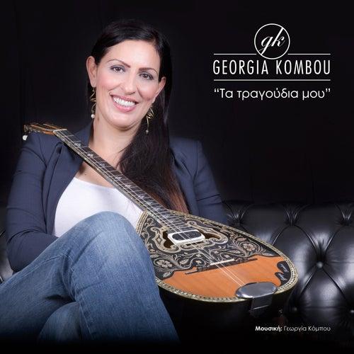 Georgia Kombou:
