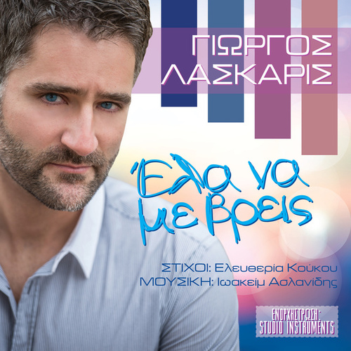 Ela Na Me Vreis by Giorgos Laskaris (Γιώργος Λάσκαρις)