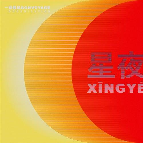 Love Soup & Shenzen V (Radio Edit) by Bon Voyage Organisation
