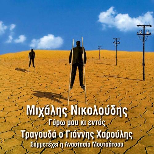 Giro Mou Ki Entos [Γύρω Μου Κι Εντός] von Mihalis Nikoloudis (Μιχάλης Νικολούδης)