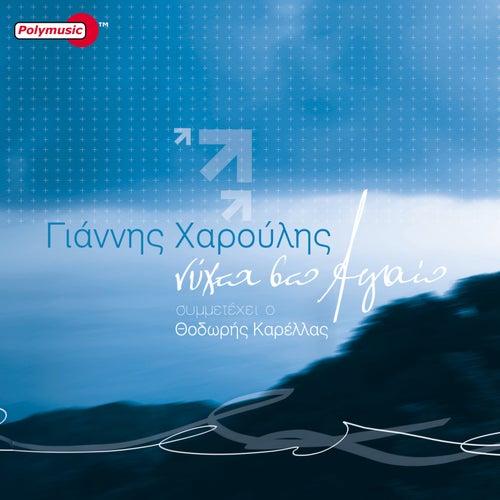 Nihta Sto Egeo [Νύχτα Στο Αιγαίο] von Giannis Haroulis (Γιάννης Χαρούλης)