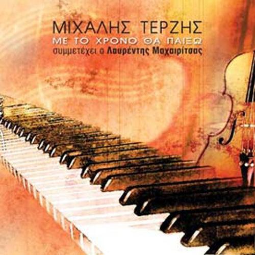 Me To Hrono Tha Pexo by Michalis Terzis