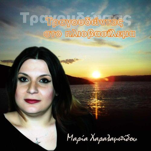 Tragoudontas Sto Iliovasilema by Maria Charalabidou