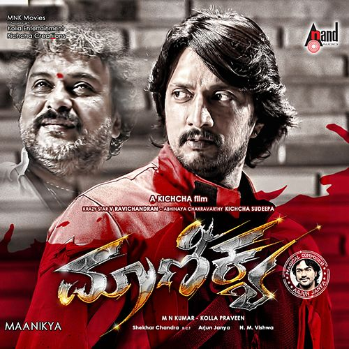 Maanikya (Original Motion Picture Soundtrack) by Various Artists