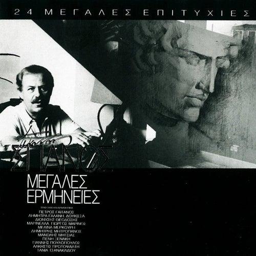 Giannis Spanos / Megales Ermineies [Γιάννης Σπανός / Μεγάλες Ερμηνείες] von Giannis Spanos (Γιάννης Σπανός)