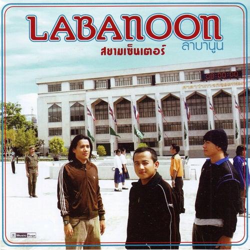 สยามเซ็นเตอร์ by Labanoon