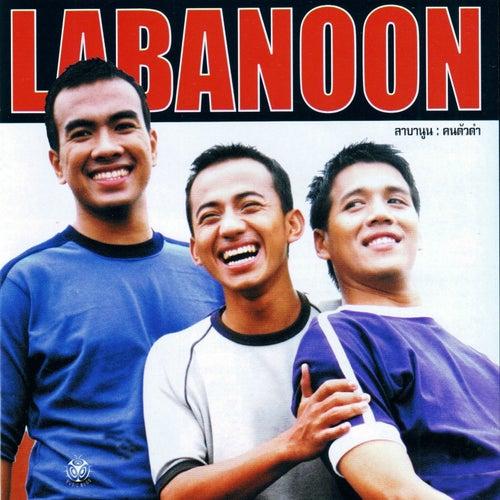 คนตัวดำ by Labanoon