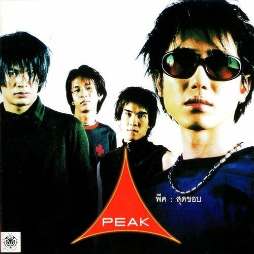 สุดขอบ by Peak (New Age)