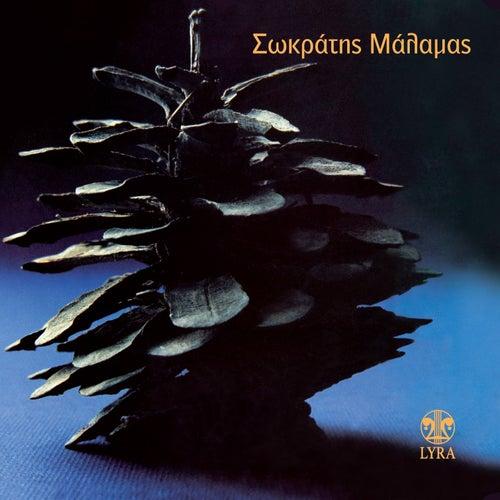 """Sokratis Malamas (Σωκράτης Μάλαμας): """"Sokratis Malamas [Σωκράτης Μάλαμας]"""""""
