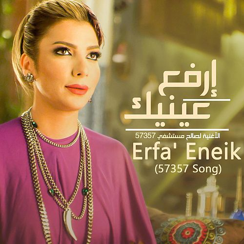 Erfa' eneik (57357 Song) by Assala Nasri
