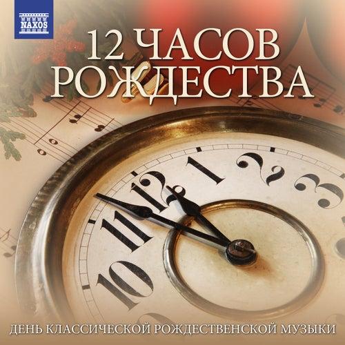 12 Часов Рождества: День Классической Рождественской Музыки by Various Artists