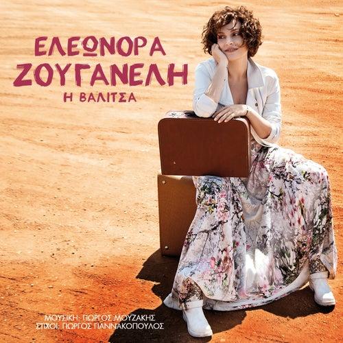 I Valitsa by Eleonora Zouganeli (Ελεωνόρα Ζουγανέλη)