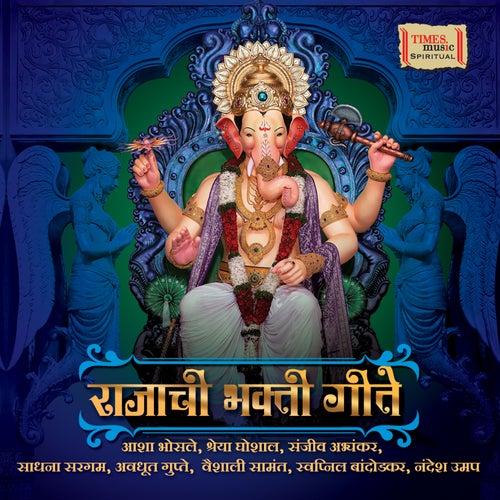 Rajachi Bhakti Geete by Various Artists