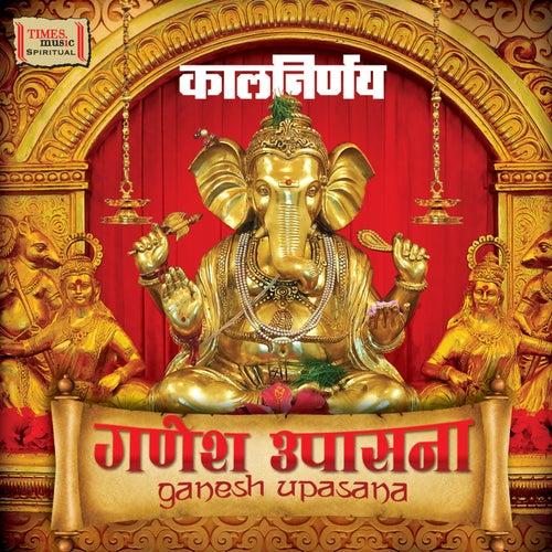 Kalnirnay Ganesh Upasana by Various Artists