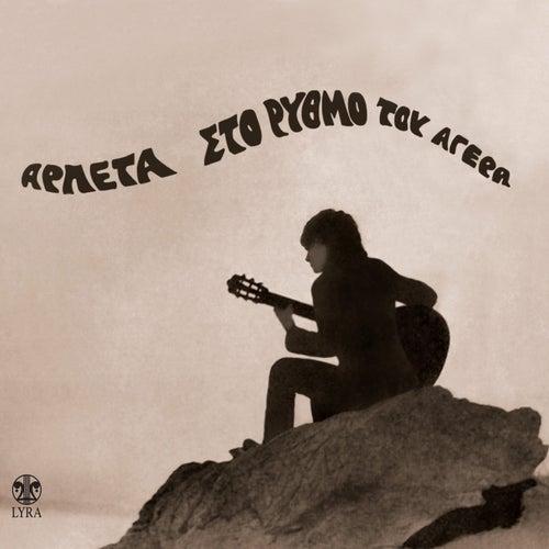 Sto Rythmo Tou Agera by Arleta (Αρλέτα)