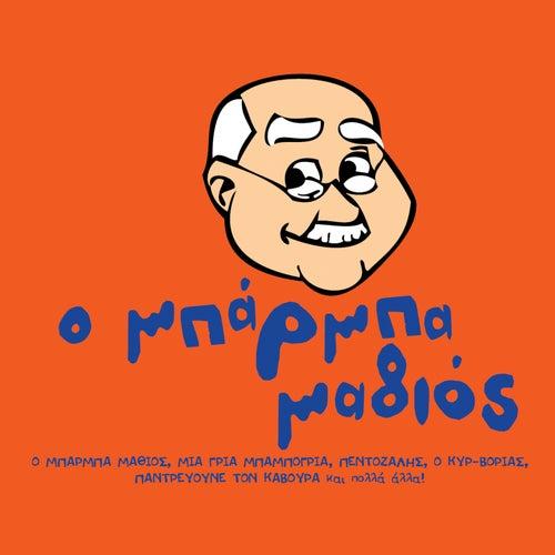 O Barba Mathios by Don Taylor
