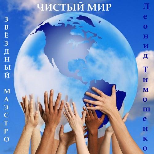 Звездный маэстро Леонид Тимошенко. Чистый мир di Леонид Викторович Тимошенко