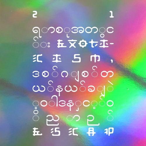 21 Exoticism ESCAP by White Rainbow