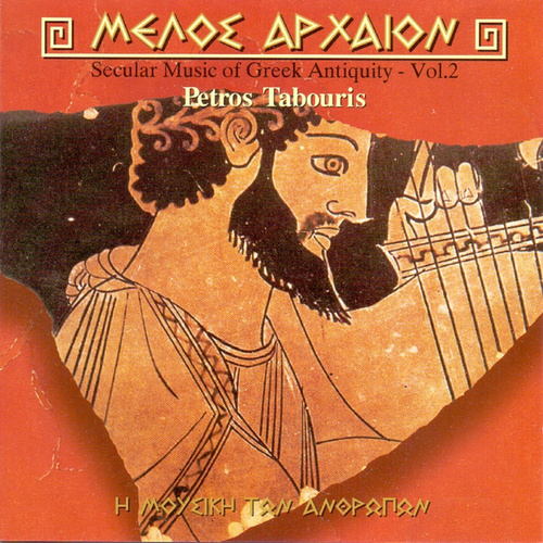 Secular Music of Greek Antiquity Vol.2 von Petros Tabouris