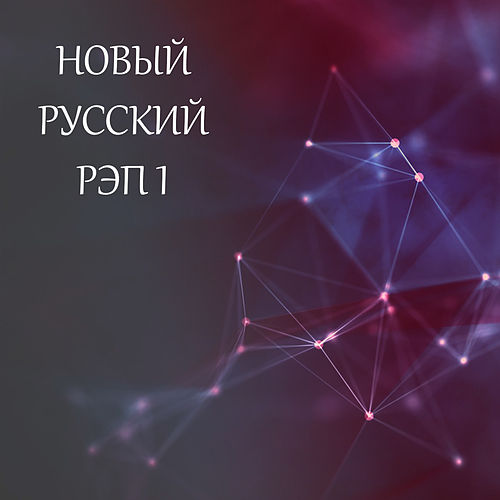 New Russian Rap 1 von Various Artists