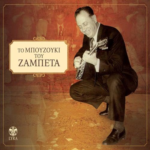 To Mpouzouki Tou Zampeta by Giorgos Zambetas (Γιώργος Ζαμπέτας)