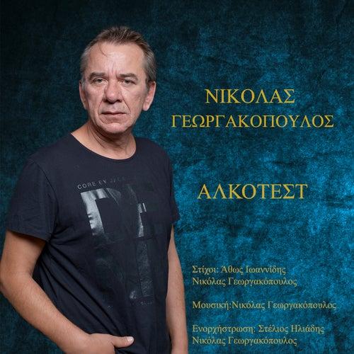Alkotest by Nikolas Georgakopoulos