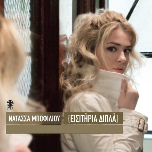Eisitiria Dipla [Εισιτήρια Διπλά] by Natassa Bofiliou (Νατάσσα Μποφίλιου)