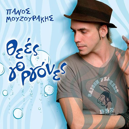 Thees Gorgones [Θεές Γοργόνες] von Panos Mouzourakis (Πάνος Μουζουράκης)