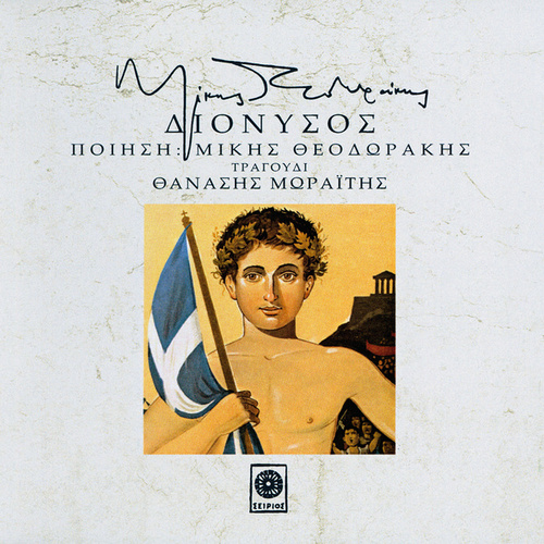 Dionisos [Διόνυσος] by Mikis Theodorakis (Μίκης Θεοδωράκης)