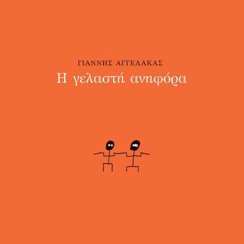 I Gelasti Anifora [Η Γελαστή Ανηφόρα] by Giannis Aggelakas (Γιάννης Αγγελάκας)