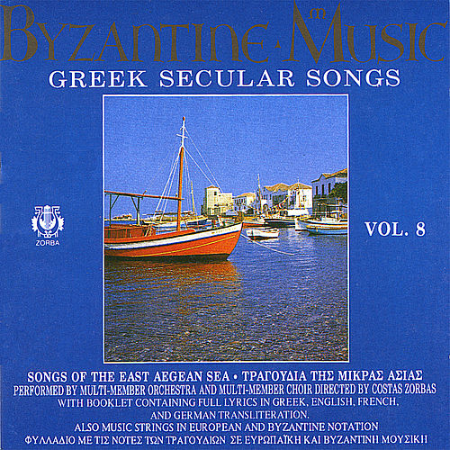 Volume 8 / Greek Secular Songs by Byzantine Music