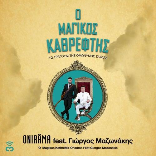 O Magikos Kathreftis [Ο Μαγικός Καρθέφτης] (From
