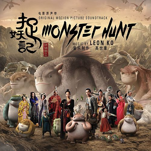 Monster Hunt (Original Motion Picture Soundtrack) by Leon Ko