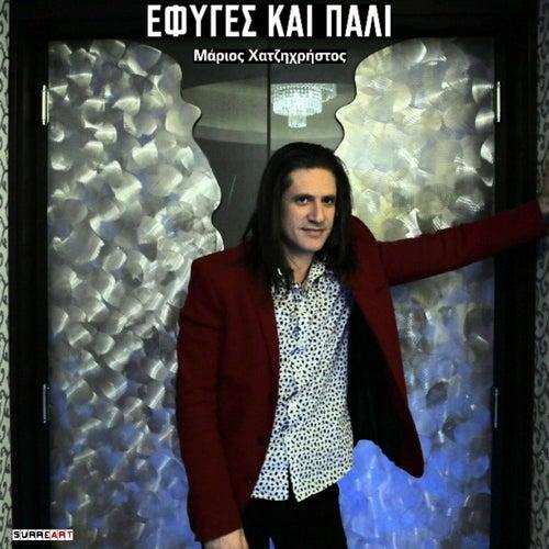 Efyges Kai Pali by Marios Hatzichristos
