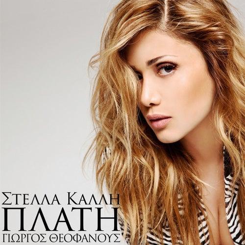 "Stella Kalli (Στέλλα Καλλή): ""Plati [Πλάτη]"""