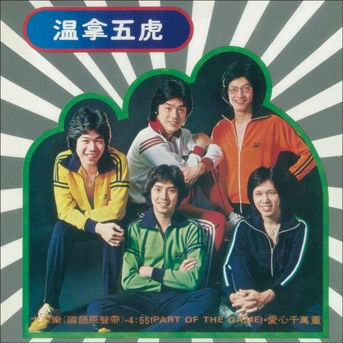 The Wynners (Guo Yu Yuan Sheng Dai) von Wynners