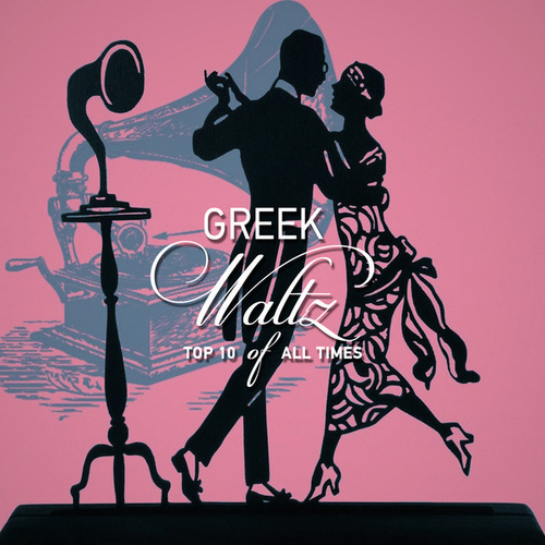 Greek Waltz: Top 10 of All Times by Various Artists