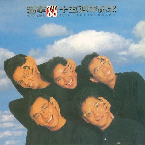 Wen Na '88 Shi Wu Zhou Nian Ji Nian von Wynners