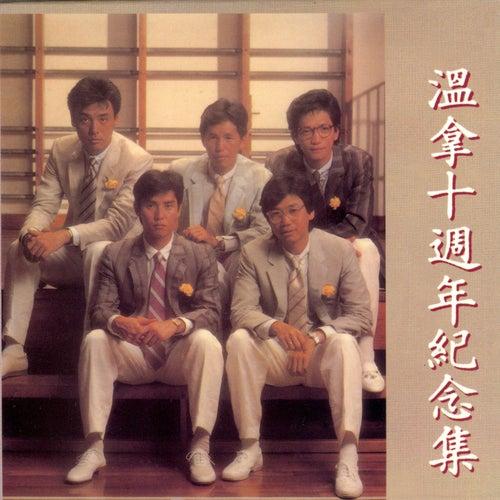 Wen Na Shi Zhou Nian Ji Nian Ji von Various Artists