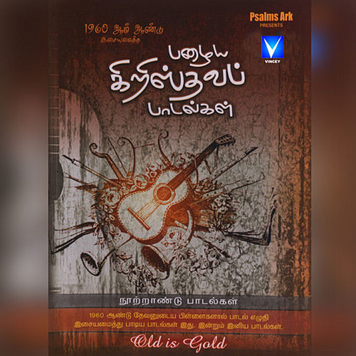 Pazhaya Christhuva Keerthanai Padalgal by Various Artists