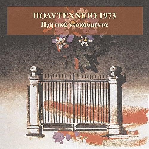 Politechnio 1973 / Athens Polytechnic uprising / Sound documents von Various Artists
