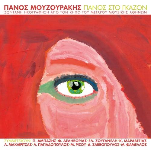 Panos Sto Gazon [Πάνος Στο Γκαζόν] (Live) von Panos Mouzourakis (Πάνος Μουζουράκης)