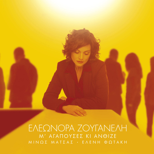 M' Agapouses Ki Anthize by Eleonora Zouganeli (Ελεωνόρα Ζουγανέλη)