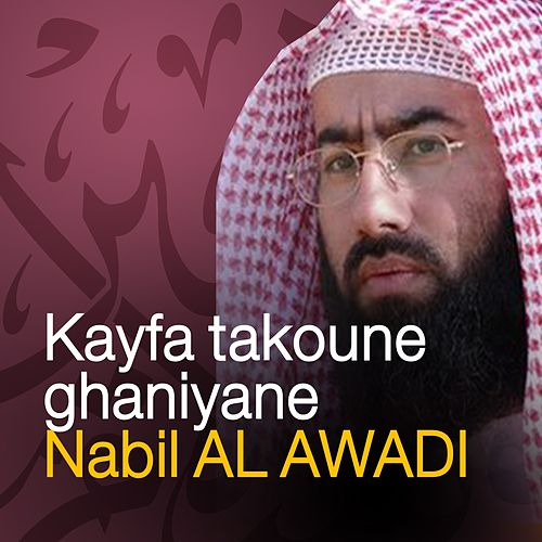 Kayfa takoune ghaniyane (Quran - Coran - Islam - Discours - Dourous) by Nabil Al Awadi