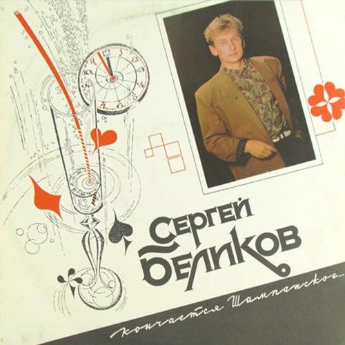 Кончается шампанское by Сергей Беликов